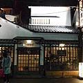 20081008 東京五日遊 Day 1