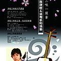 2008歲末台南遊+人生三味一線牽演奏會