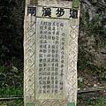 三棧南溪(布拉旦)步道未竟