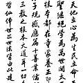文昌帝君 Wen-Chang Emperor.