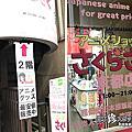 2011關西四國8日