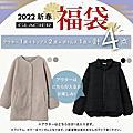 日本商品開箱分享
