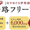 日本交通票券