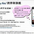 2012-二月三月  三星NOTE手機人像繪圖活動