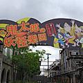 2012/06/30 鬼太郎的妖怪樂園