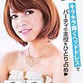 日文流行雜誌2010-3月號