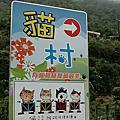 2010.10.10 猴硐-貓村