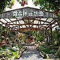 2017.06.09 苗栗雅聞香草植物工廠