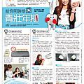 【牙齒美白】應該要注意的事項 雅偲牙醫-媒體報導 蔡昀蓉醫師