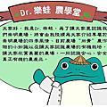 崇明樂蛙農學堂