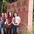 20081129-30嘉義泡溫泉