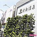 烏日清新溫泉飯店|亞莎崎的中台灣旅遊