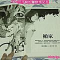 搬家~我的紙上造鎮計畫|刊登於2012九月份皇冠雜誌
