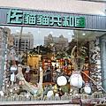 佐貓貓龍貓專賣店