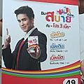 出國-亞洲-泰國-清邁自由行-3G網卡