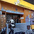 台南-中西區-cama咖啡