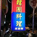 台南-北區-高麗館