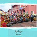 馬來西亞-馬六甲(Melaka)