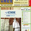 『亞洲建築專業電話簿』No79 (2015上半年) 第一冊