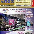 『亞洲建築專業電話簿』No79 (2015上半年) 第三冊