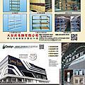 『亞洲建築專業電話簿』No82 (2016下半年) 第三冊
