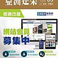 第三冊設計採購 - [ 亞洲建築專業電話簿 ] No83