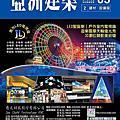 第二冊建材設備 - [ 亞洲建築專業電話簿 ] No83