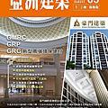 第一冊工程服務 - [ 亞洲建築專業電話簿 ] No83