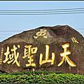 2012 淡水天元宮賞櫻