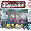 2007-06-16_19宜蘭下雨之旅(1)