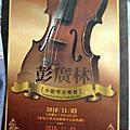 201011 政大文藝