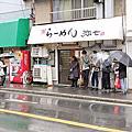 大阪麵屋弥七