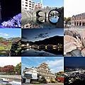 2017秋◆北九州.山陽.四国7日6県ベスト