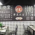 華星冰室台北店