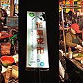 【一頁台北】校園巡迴第三站--台南科技大學