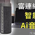 富聯網 AI 音箱