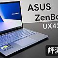 開箱 - UX431