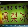 豐原‧廟東小吃