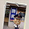 2009 大湖草莓館與勝興車站