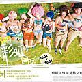 彩虹『同』玩節海報