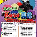 真理大學第一屆『Kuso馬偕』創意Q版公仔平面設計及微電影比賽