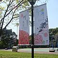 朱門恩怨~通識藝文新體驗「新世代藝術關懷」藝文系列課程旗海飄揚