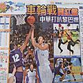 亞洲大學男籃錦標賽新聞剪報