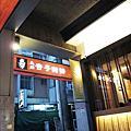 2009.6.19杏子豬排