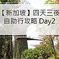 2018 新加坡 Day2
