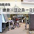 2019 東京 鎌倉 江之島