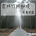 2021 雲林石壁-木馬古道