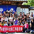 2010-10-30-31永慶員工旅遊花蓮之旅