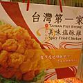 台灣第一香塩酥雞