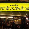 香港阿官火鍋